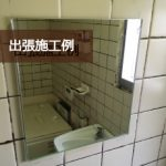 [施工]浴室ミラー貼り付け(大阪府豊中市K様)