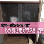 DIY!カラーボックスにガラス引き戸を設置したお客様(兵庫県加古川市K様)
