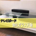 オーディオ機器やTVの天板に強化ガラスを設置したお客様(神奈川県横浜市F様)