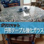 大きな丸いテーブルに強化ガラスマットを設置したお客様(兵庫県相生市M様)