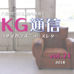 KG通信vol.22 WEB公開しました!!