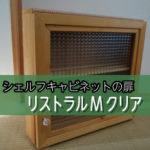 今回は、シェルフキャビネットの扉にリストラルMクリアを取付したお客様(埼玉県上尾市T様)