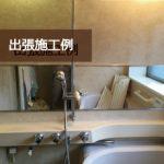 [施工]浴室ミラー貼り付け(大阪府高槻市O様)