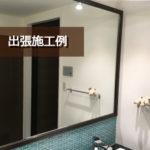 [施工]洗面台リフォームでミラーを新しいものに取り替え施工(兵庫県宝塚市S様)