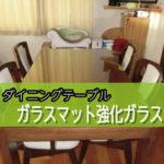 木製テーブルに強化ガラスマットを設置したお客様(千葉県 A社・K様)