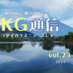 KG通信vol.23 WEB公開しました!!