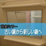 お風呂の古い鏡を新しい鏡に交換したお客様(愛知県安城市N様)
