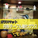 強化フロートガラスをディスプレイ棚に設置したお客様(三重県松阪市K様)