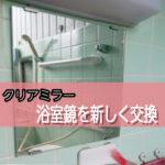 浴室の鏡を新しいものに交換されたお客様(大阪府和泉市H様)