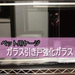ペット用ケージにスライドガラスを設置したお客様(東京都世田谷区M様)