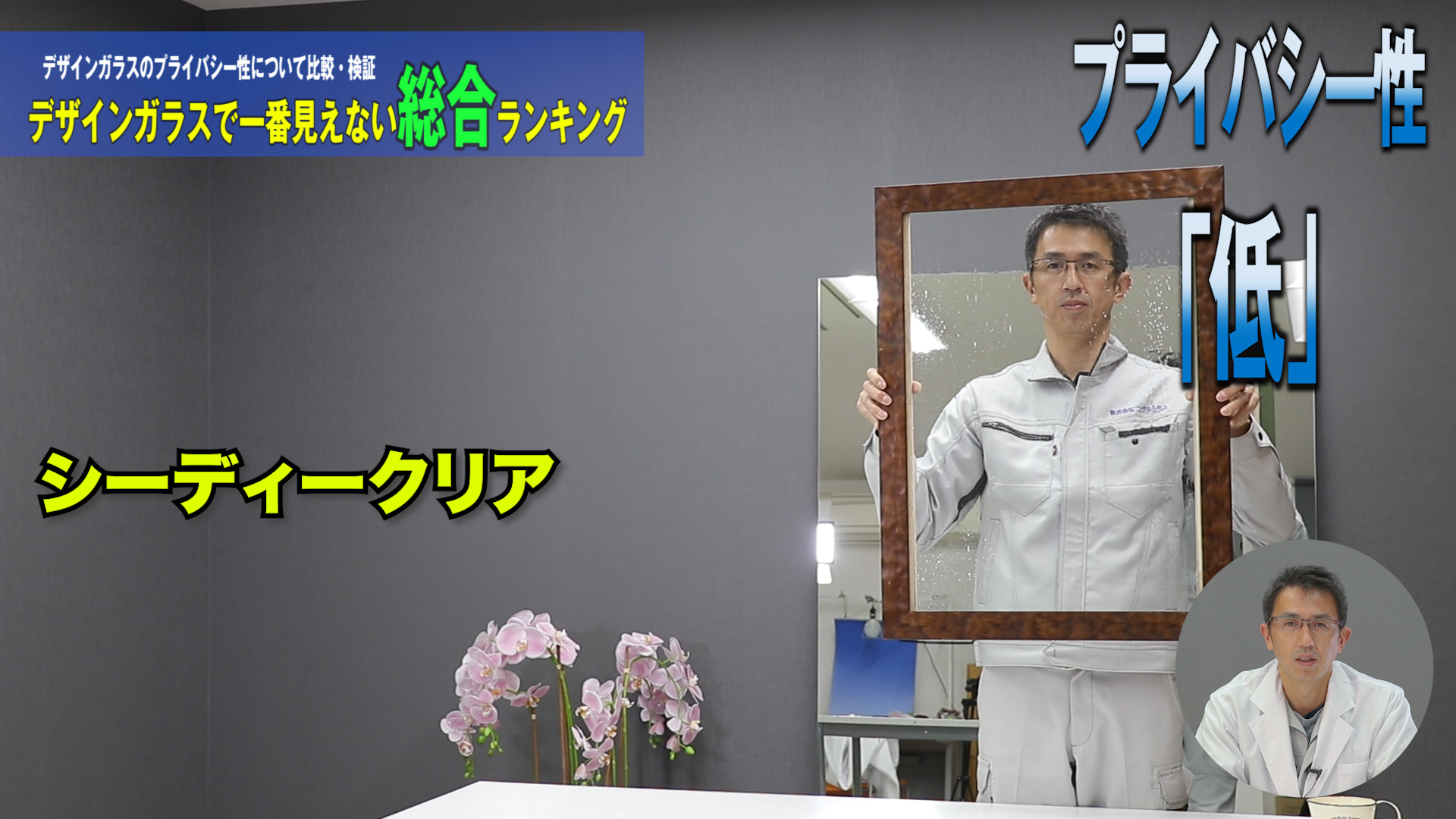 デザインガラスの見え方徹底比較