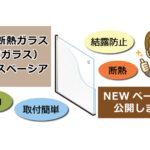 【NEW】薄型断熱ガラス(真空ガラス)ページ公開しました!