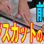 プロ直伝シリーズ!【失敗しないためのガラスカットのコツ】~前編~