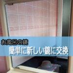 浴室の鏡を新しい鏡に交換されたお客様(滋賀県守山市K様)