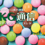 KG通信vol.24 WEB公開しました!!