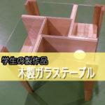 学生の発表会にガラステーブルを製作されたお客様(青森県立のとある高校O様)