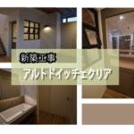 新築工事にデザインガラスを使用されたお客様(富山県S社・M様)