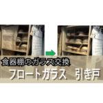 割れてしまった食器棚のガラスを交換されたお客様(愛知県豊田市H様)