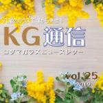 KG通信vol.25 WEB公開しました!!