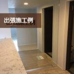 [施工]玄関とリビングに壁一面ミラー貼り