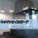強化ガラスのキッチン用オイルガードを設置されたお客様(広島県広島市Y会社T様)