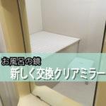 ご自身で浴室の鏡を交換されたお客様(神奈川県横浜市T様)