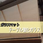 テーブルマットに強化ガラスを設置されたお客様(兵庫県神戸市T様)