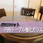 切り株テーブルに強化ガラスの天板を設置されたお客様(埼玉県さいたま市S社S様)