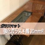 木製のミシン台の上にピッタリの強化ガラスを設置されたお客様(東京都日野市N様)
