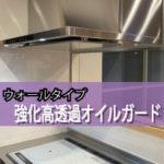 キッチンにオイルガードを設置されたお客様(三重県I会社I様)