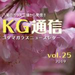 KG通信vol.26 WEB公開しました!!