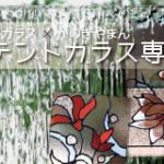 【NEW】KGステンドガラス専門店OPEN!