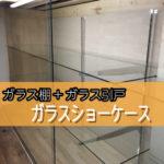 ガラス棚とガラス引戸で大きなショーケースを設置されたお客様(広島県尾道市K様)