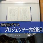 書籍を開いてプロジェクターで投影するための無反射ガラスを注文されたお客様(長野県安曇野市M様)