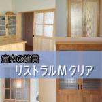 リストラルMクリアを組み合わせて建具に施工されたお客様(愛媛県S社S様)