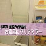 お風呂の鏡を新しいものに交換されたお客様(埼玉県三郷市U様)