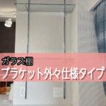ガラス棚とチャンネルサポートとブラケット外々仕様で取付されたお客様(福岡県福岡市T様)