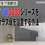 スライド丁番G230シリーズを使ってガラス扉を設置する方法【ガラスDIY】