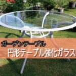 ガーデンテーブルのガラス天板を設置されたお客様(茨城県稲敷郡T様)