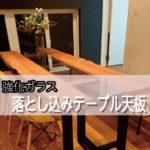 落とし込みタイプの木製テーブルにガラス天板を設置されたお客様(兵庫県姫路市B社K様)