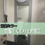 浴室に鏡ハッキリくもり止め加工されたミラーを取付したお客様(岐阜県各務原市U様)