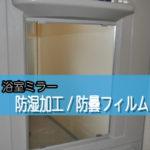 防湿加工や防曇フィルムを施した浴室の鏡に交換されたお客様(福岡県福津市Y様)