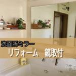 洗面所リフォームで鏡を取付されたお客様(神奈川県横浜市Y様)