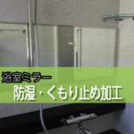 ご自身で浴室に鏡を取付されたお客様(兵庫県神戸市K様)
