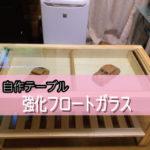 自作されたテーブル用のガラスをご注文されたお客様(埼玉県さいたま市Y様)