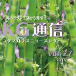 KG通信vol.27 WEB公開しました!!