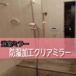 浴室の鏡を新しいものにDIYされたお客様(東京都T様)