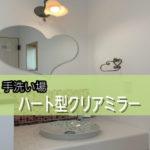 手洗い場にハート型の鏡を貼り付けされたお客様(静岡県富士市Y社)