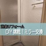 古くなった浴室の鏡を新しいものに交換されたお客様(奈良県奈良市M様)