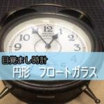 目覚まし時計の文字盤面のガラス蓋が割れたため交換されたお客様(大阪府茨木市N様)